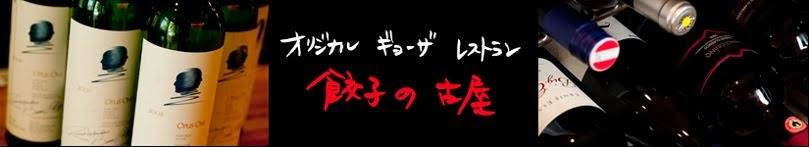 餃子の古屋 イベントのお知らせ