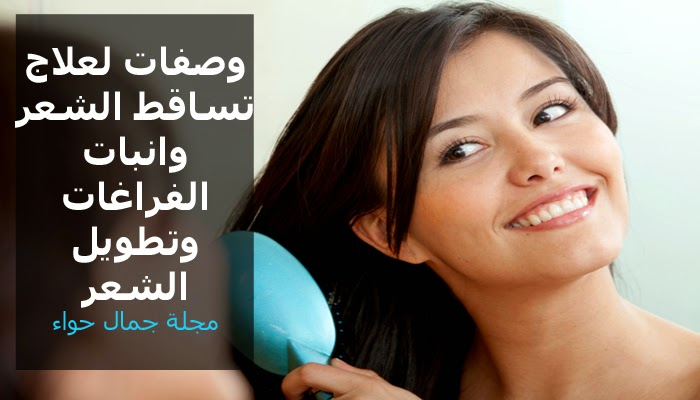 وصفات لعلاج تساقط الشعر وانبات الفراغات وتطويل الشعر