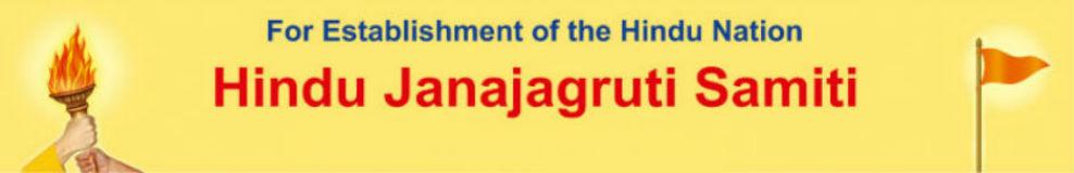 Hindu Jagruti