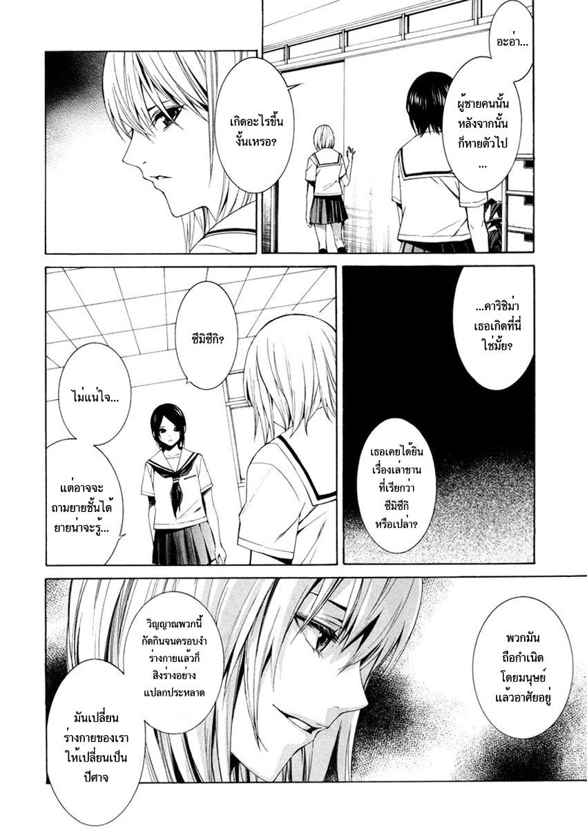 อ่านการ์ตูน Tsumitsuki 4 ภาพที่ 12