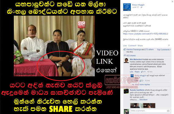 Malsha Kumaranatunge Responds To her Facebook Mud Story