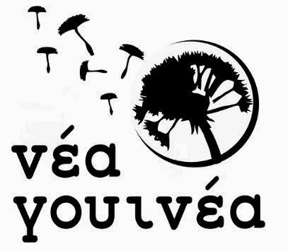 Νέα Γουινέα για την αυτοδιαχείριση της καθημερινής μας ζωής