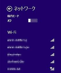 近隣のSSIDなど無線電波が検出できる状態になっていればOK