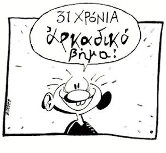 ΕΦΗΜΕΡΙΔΑ ΑΡΚΑΔΙΚΟ ΒΗΜΑ