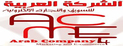 شركة التسويق الإلكتروني|شركات التسويق الإلكتروني|خدمات التسويق الإلكتروني|أدوات التسويق الإلكتروني|شركة التسويق الإلكتروني|إستشارات التسويق الإلكتروني|التسويق الإلكتروني|التسويق الإلكتروني بالشبكات الإجتماعية|التسويق الإلكتروني بالفيس بوك|التسويق الإلكتروني بتويتر|التسويق الإلكتروني بجوجل بلس|التسويق الإلكتروني لقناة اليوتيوب|التسويق الإلكتروني بالفيديو|التسويق الإلكتروني بأدلة المواقع|التسويق الإلكتروني بفهارس الإنترنت|التسويق الإلكتروني في المنتديات العامة والمتخصصة|التسويق الإلكتروني بجوجل أدورد|التسويق الإلكتروني بإعلانات الفيس بوك|التسويق الإلكتروني بالمدونات|التسويق الإلكتروني بالمقالات التسويقية|التسويق الإلكتروني بالإعلانات المبوبة|التسويق الإلكتروني بالمجلات الإلكترونية|التسويق الإلكتروني بالبريد الإلكتروني|التسويق الإلكتروني بالإيميل|حملات التسويق الإلكتروني بالإيميلات|التسويق الإلكتروني برسائل المحمول|التسويق الإلكتروني بجروبات جوجل|التسويق الإلكتروني بجروبات الياهو|الإدارة التسويقية الكاملة|التسويق الإلكتروني بالكتب الإلكترونية|التسويق الإلكتروني للمحتوى|التسويق الإلكتروني بالبرامج المشاركة|التسويق الإلكتروني بمواقع البي تو بي B2B|التسويق الإلكتروني بمواقع السي تو سيC2C|التسويق الإلكتروني بالدروب شيبنج|التسويق الإلكتروني بالبحث والتحليل|التسويق الإلكتروني بقوائم المراسلات|التسويق الإلكتروني بصفحات وجروبات الفيس بوك|الشركة العربية للتسويق الإلكتروني