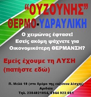 ΟΥΖΟΥΝΗΣ
