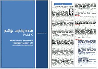 Tnpsc group 4 study materials pdf