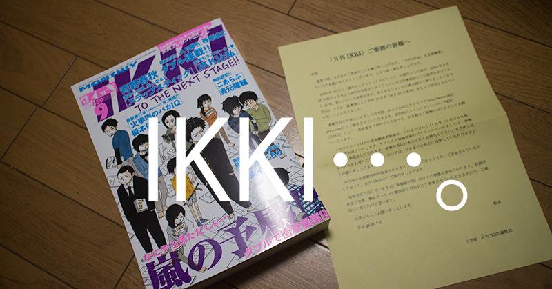 月刊IKKI 2014年9号に同封されていた定期購読者向けのペラ