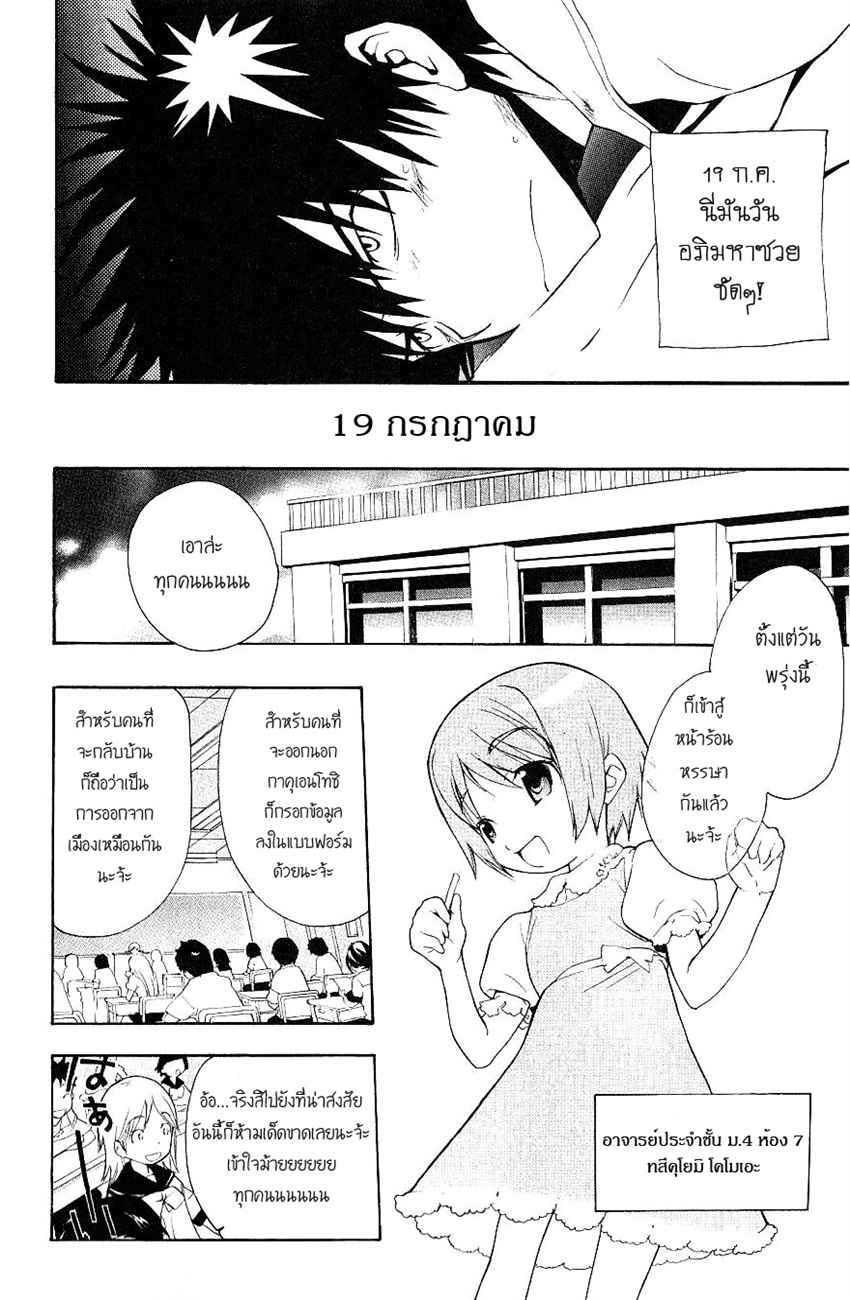 อ่านการ์ตูน To aru Wasurerareta Ai no Index to Touma 1 ภาพที่ 12