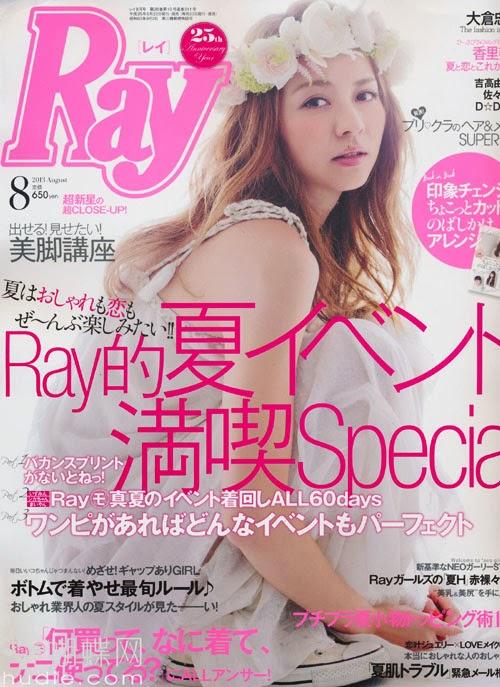 Ray (レイ) August 2013 Karina  香里奈