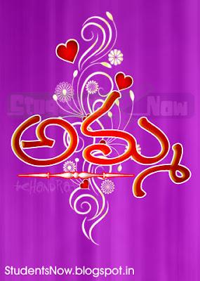 Wallpapers in Telugu, Mother Quotes in Telugu, Telugu Images, Telugu
