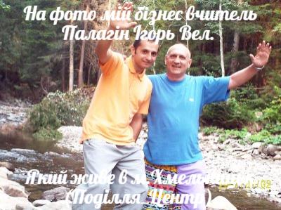 Службовий  фотоальбом .На фото бізнес-вчитель Палагін Ігорь Вельянович .