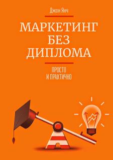 Джон Янч - Маркетинг без диплома - отличное прикладное руководство по маркетингу для малого бизнеса!