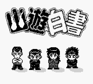【GB】幽遊白書1、2-暗黑武術會篇、3-魔界之扉篇、4-魔界統一篇全系列合集+密技+Rom下載!
