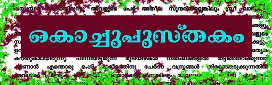 Kochupusthakam 2013 PDF