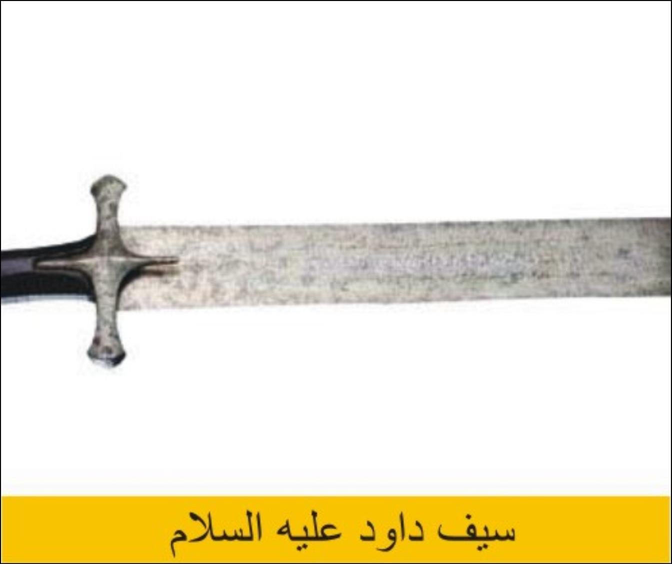 http://2.bp.blogspot.com/-IsKw1uE2ZJc/T2HjtyI1iyI/AAAAAAAAARw/WdgSV2ahKRU/s1600/Sword-of-david-hazrat-dawood.jpg