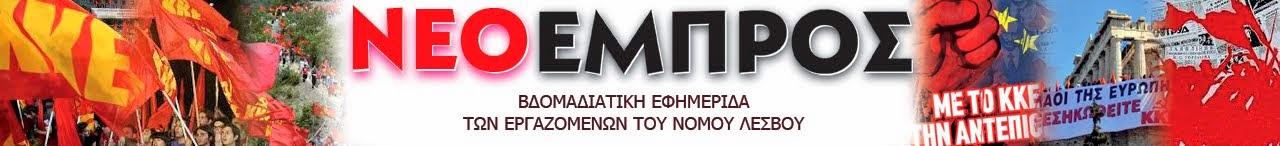 ΝΕΟ ΕΜΠΡΟΣ