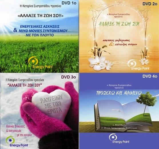 Αποκτήστε τα CD που θα σας αλλάξουν την ζωή!