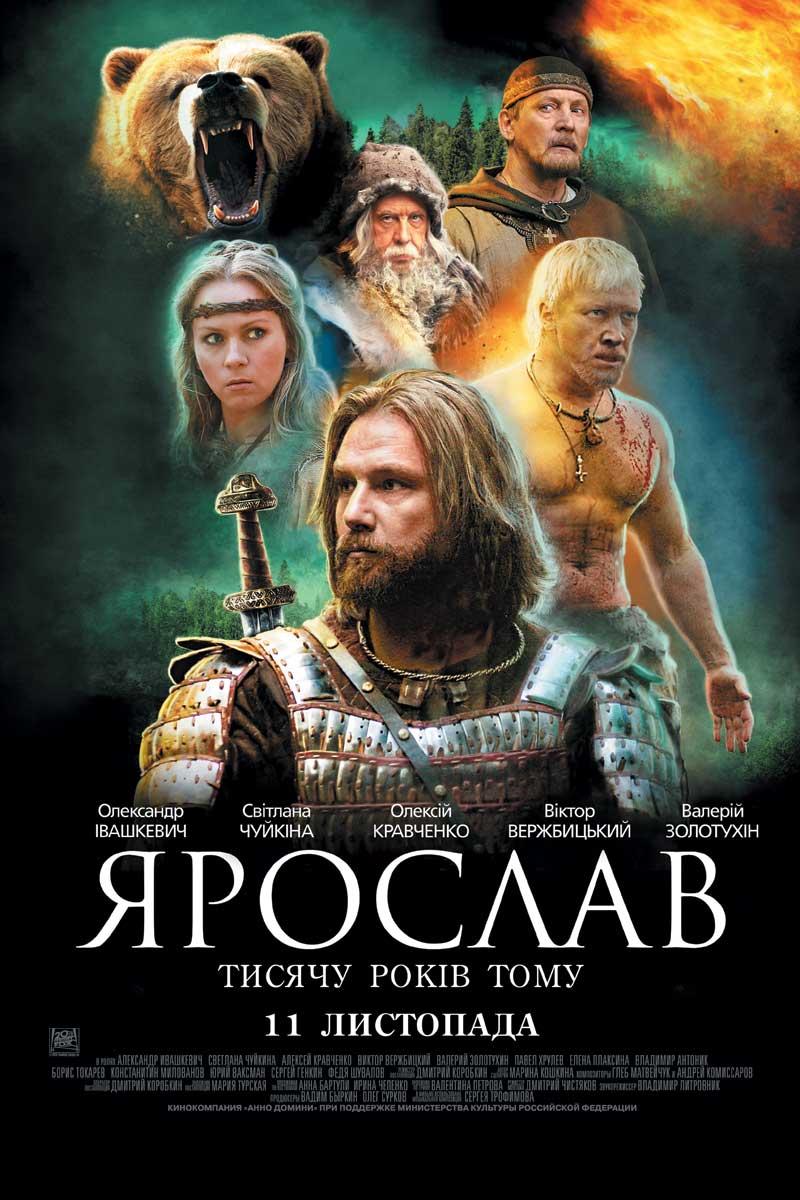 Prince Yaroslav (2010) เจ้าชายแห่งรัสเซีย มหาสงครามยึดเมือง