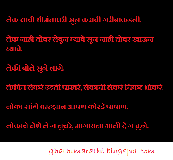 marathi mhani starting from la3