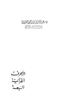 حمل كتاب الأحرف القرآنية السبعة - عبد الرحمن المطرودي
