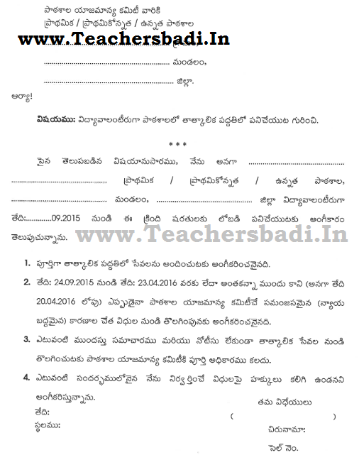 Reporting Format, VVs Agreement Letter,VVs Recruitment 2015