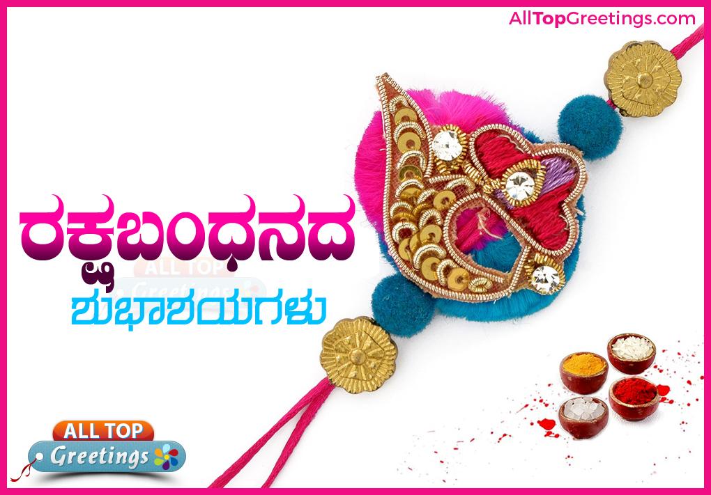 kannada raksha bandhan messages and images for whatsapp 110