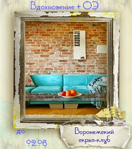 http://scrapvrn.blogspot.ru/2015/05/blog-post.html