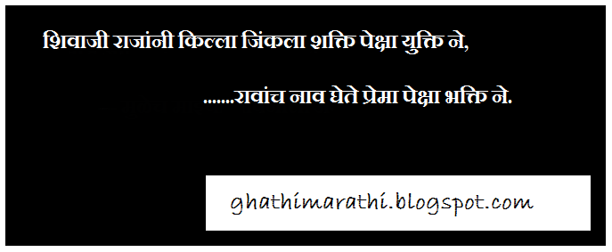marathi ukhane naav ghene19