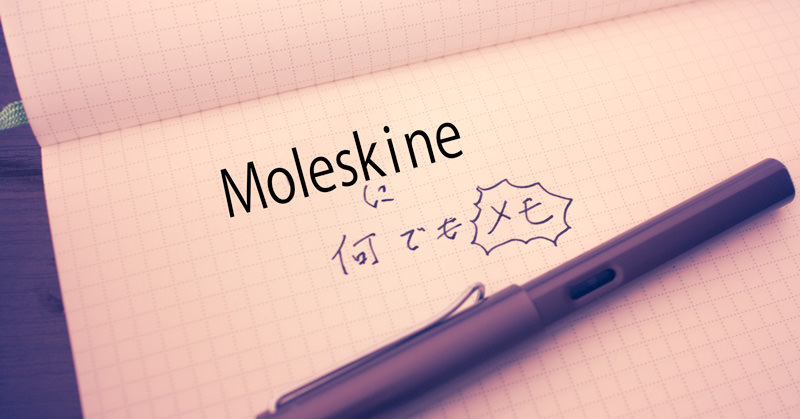EvernoteのMOLESKINEノートを使ってメモしています。