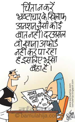 India against corruption, corruption in india, corruption cartoon, inflation cartoon, poorman, manmohan singh cartoon, indian political cartoon