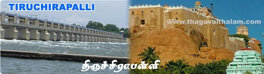 திருச்சிராபள்ளி Tiruchirappalli