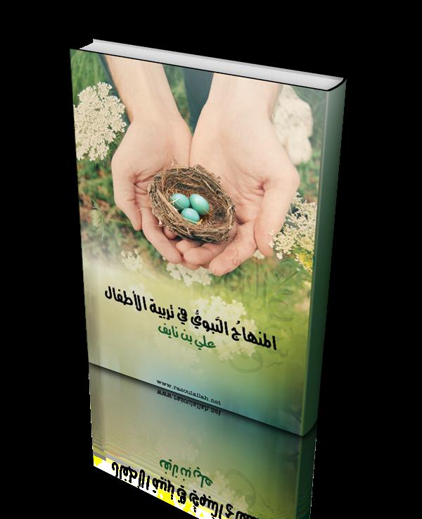 http://koonoz.blogspot.com/2014/03/almnhag-alnbwy-pdf.html