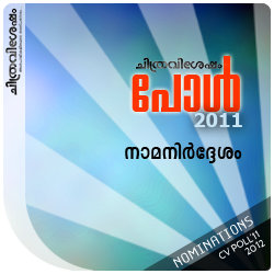 Chithravishesham Poll 2011: Nominations