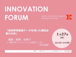 【イノベーションフォーラム】2016.1.27 紺野由希子