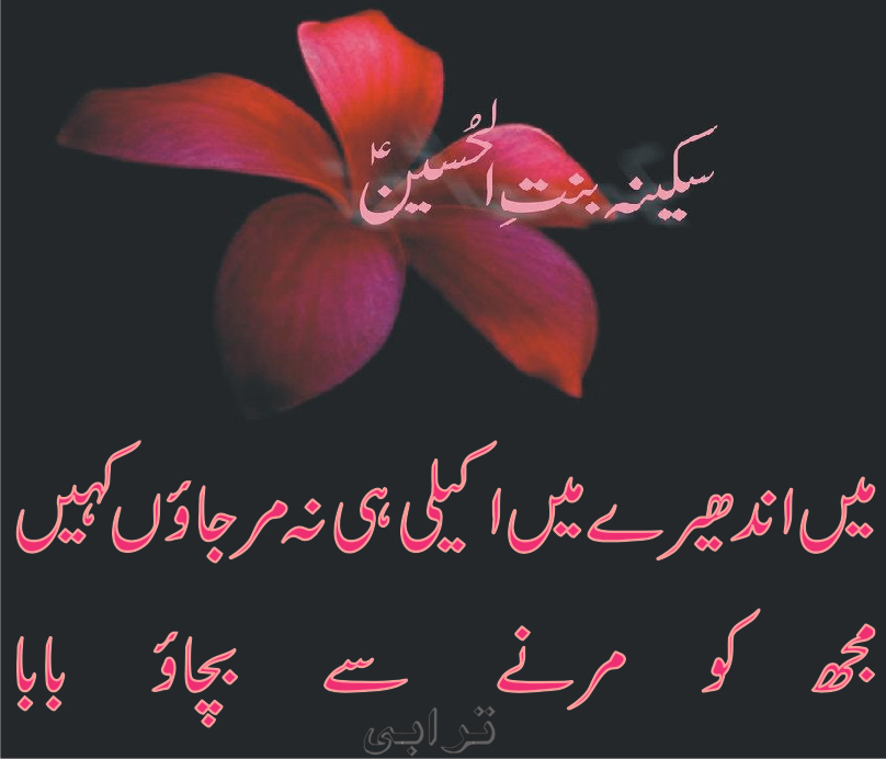 imam hussain karbala poetry - photo #42