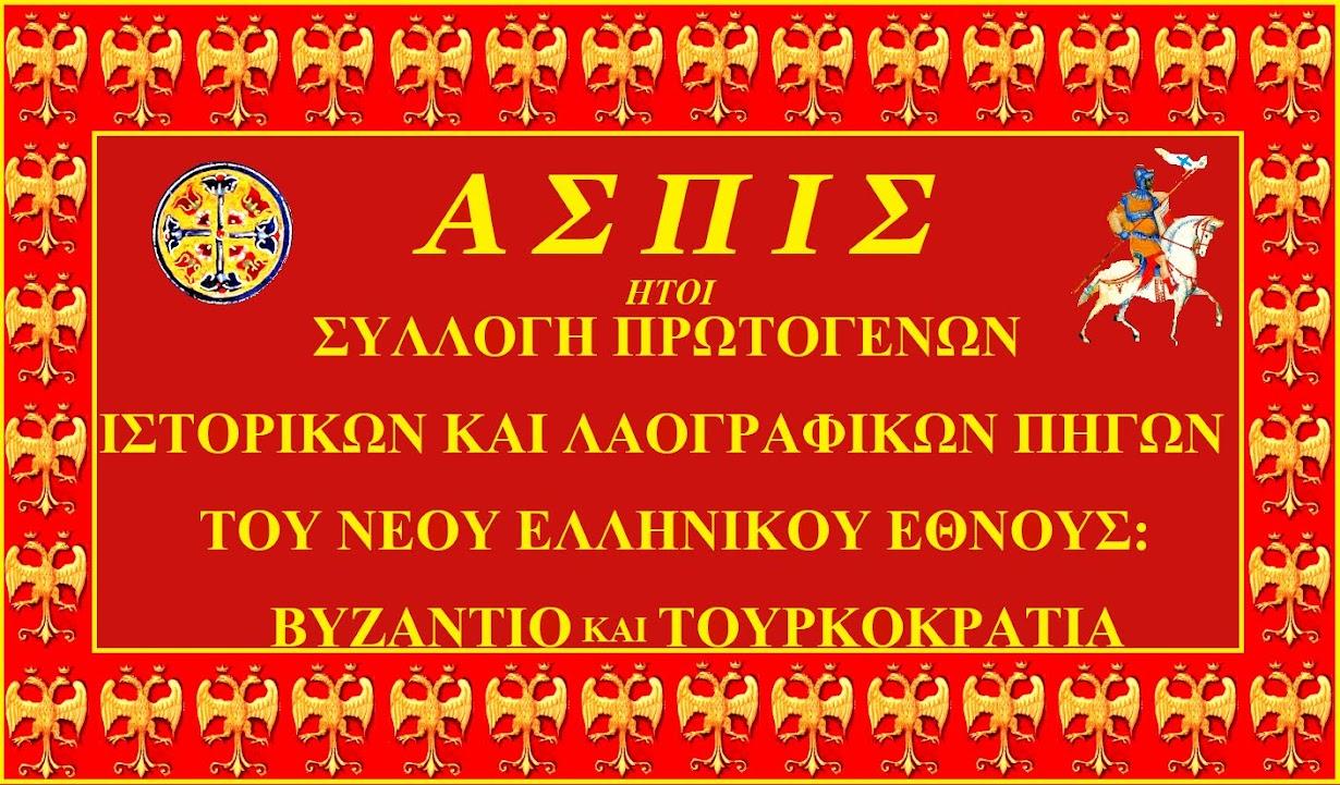 ΑΣΠΙΣ \ ASPIS \ АСПИС