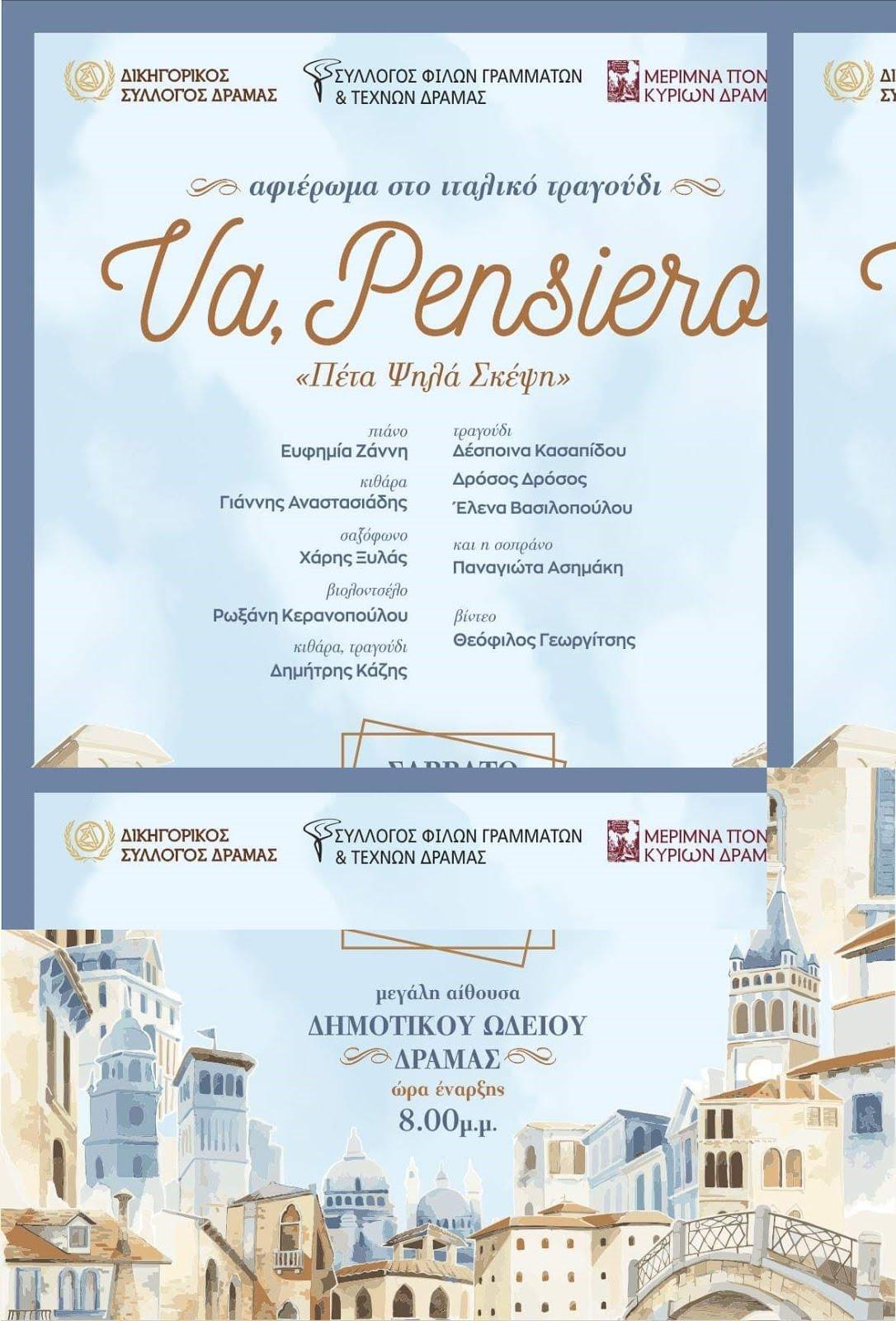 Συναυλία Ιταλικού Τραγουδιού 15-12-2018, Δημοτικό Ωδείο Δράμας