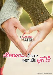 LoveMatch เลือกคนที่เหมาะเพราะเป็นคู่ที่ใช่