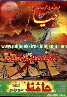 Monthly Haya Digest December 2012