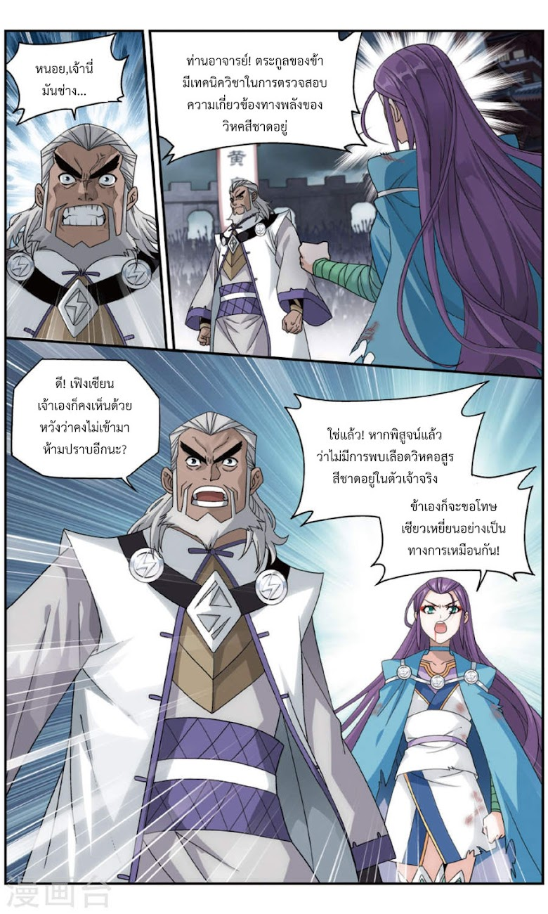Doupo Cangqiong - หน้า 15