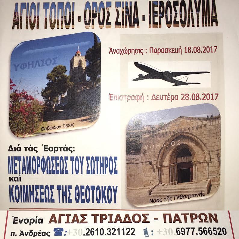 ΙΕΡΟ ΠΡΟΣΚΥΝΗΜΑ ΣΙΝΑ- ΙΕΡΟΣΟΛΥΜΑ