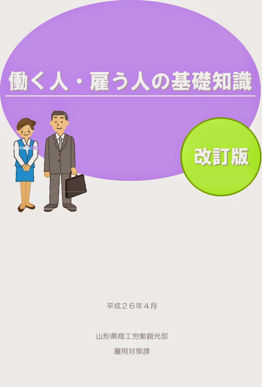 http://www.pref.yamagata.jp/sr/roudou/houseido/h25-hyoushi.pdf