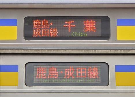 鹿島・成田線 千葉行き 209系