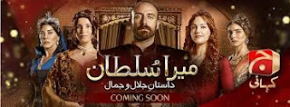 Mera Sultan Episode 13 in High Quality 28th May 2013 Geo Kahani watch