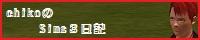 chikoのSims3日記