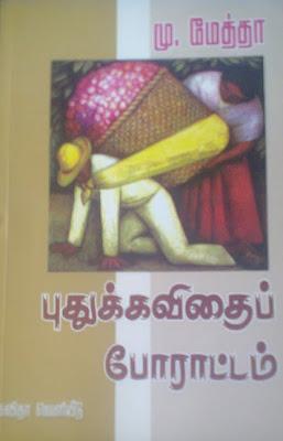 Puthukkavithai Poratam By M.Metha Buy Online