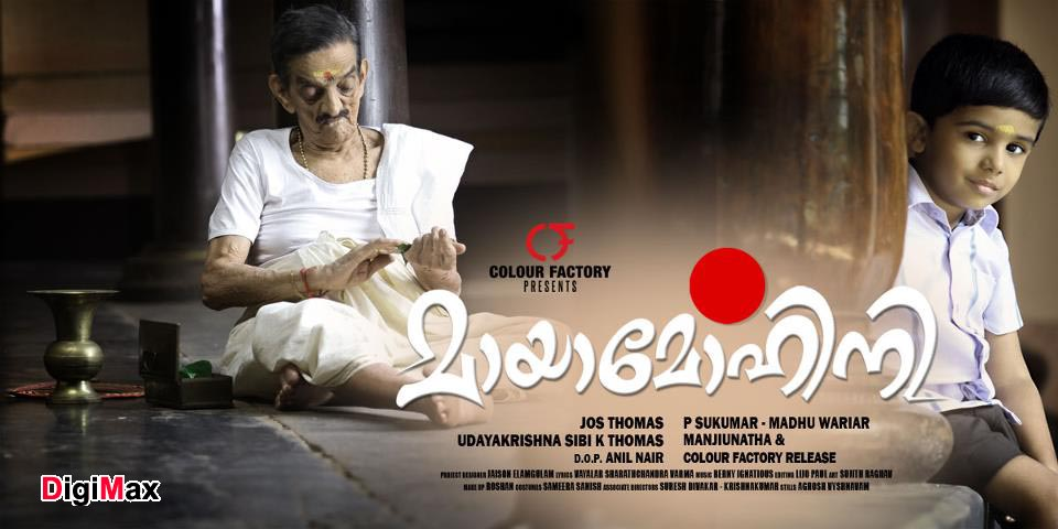 MAYAMOHINI MALAYALAM MOVIE GALLERY   REVIEW