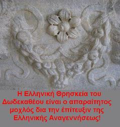 Ή Ελληνική Θρησκεία τού Δωδεκαθέου είναι ό απαραίτητος μοχλός δια την έπίτευξιν της Ελληνικής Αναγε