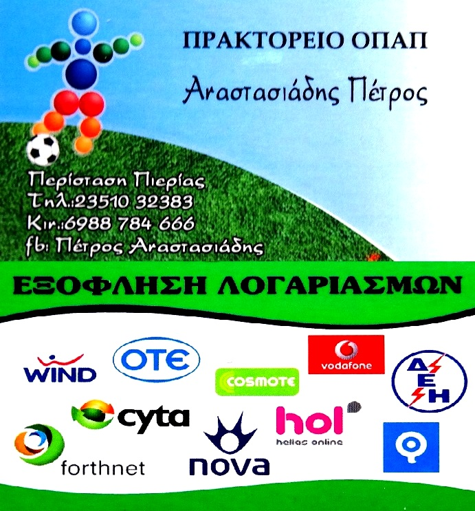 Πρακτορείο ΟΠΑΠ Πέτρος Αναστασιάδης! Στην Περίσταση!!